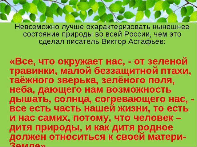 Невозможно лучше охарактеризовать нынешнее состояние природы во всей России,...