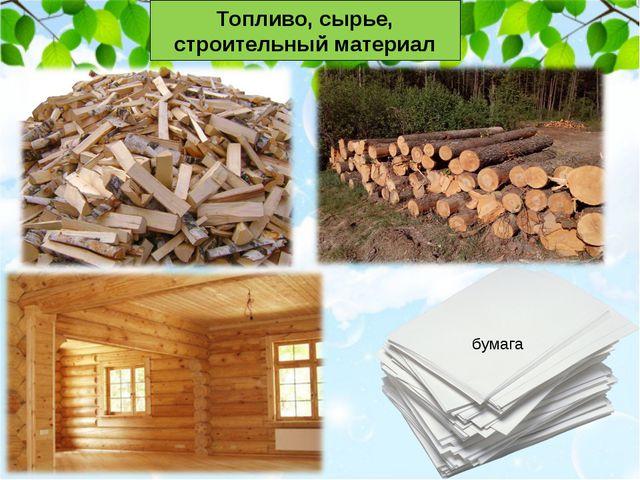 Топливо, сырье, строительный материал бумага