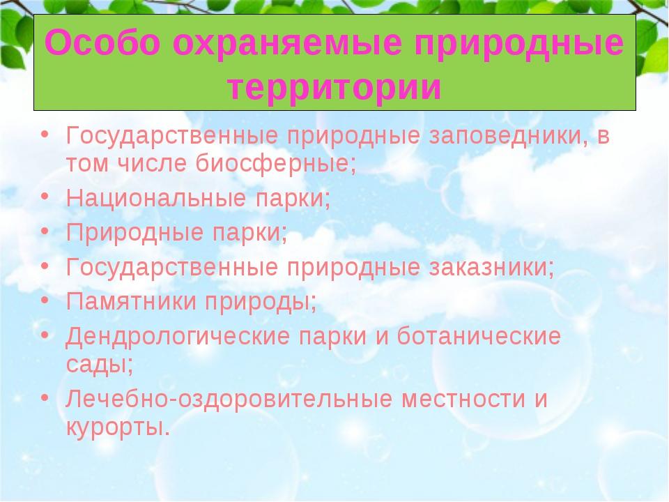 Особо охраняемые природные территории Государственные природные заповедники,...