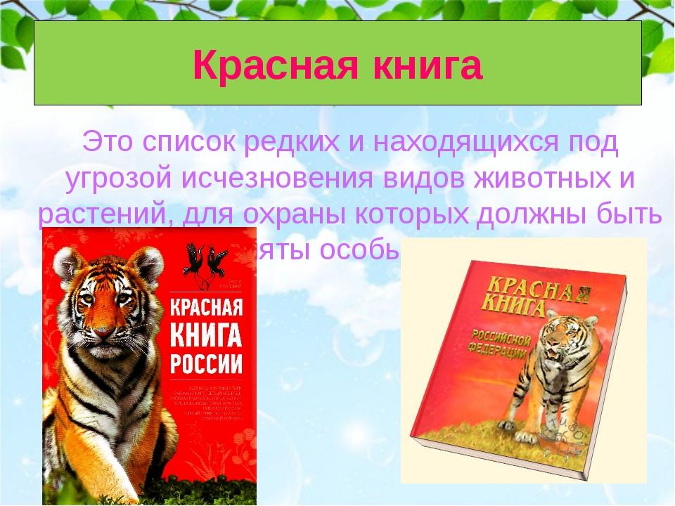 Красная книга Это список редких и находящихся под угрозой исчезновения видов...