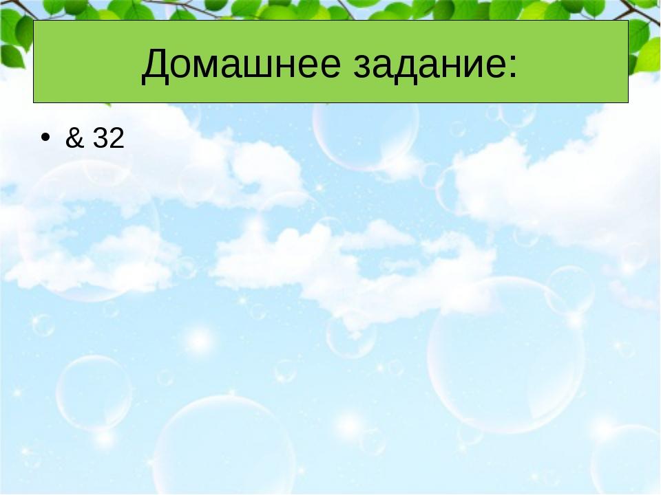 Домашнее задание: & 32