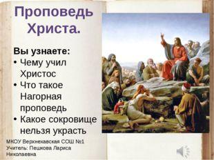 Проповедь Христа. Вы узнаете: Чему учил Христос Что такое Нагорная проповедь