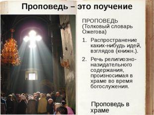 Проповедь – это поучение ПРОПОВЕДЬ (Толковый словарь Ожегова) Распространение