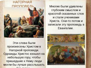 НАГОРНАЯ ПРОПОВЕДЬ Эти слова были произнесены Христом в Нагорной проповеди. О