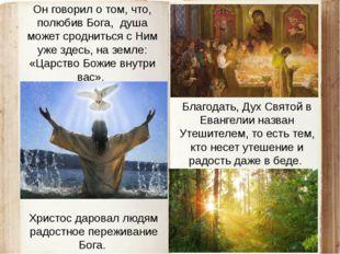 Он говорил о том, что, полюбив Бога, душа может сродниться с Ним уже здесь, н