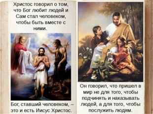 Христос говорил о том, что Бог любит людей и Сам стал человеком, чтобы быть в