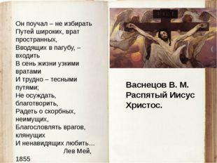 Васнецов В. М. Распятый Иисус Христос. Он поучал – не избирать Путей широких,