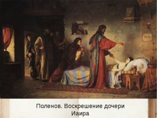 Поленов. Воскрешение дочери Иаира