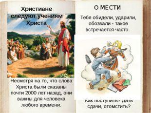 Несмотря на то, что слова Христа были сказаны почти 2000 лет назад, они важны