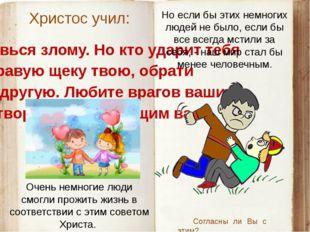 Христос учил: «Не противься злому. Но кто ударит тебя в правую щеку твою, обр