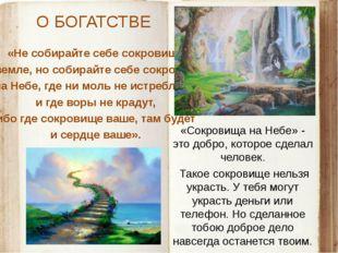 О БОГАТСТВЕ «Не собирайте себе сокровищ на земле, но собирайте себе сокровища