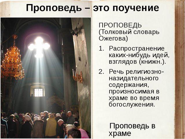 Проповедь – это поучение ПРОПОВЕДЬ (Толковый словарь Ожегова) Распространение...