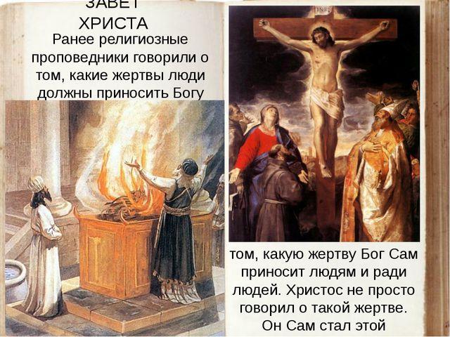 ЗАВЕТ ХРИСТА Ранее религиозные проповедники говорили о том, какие жертвы люди...