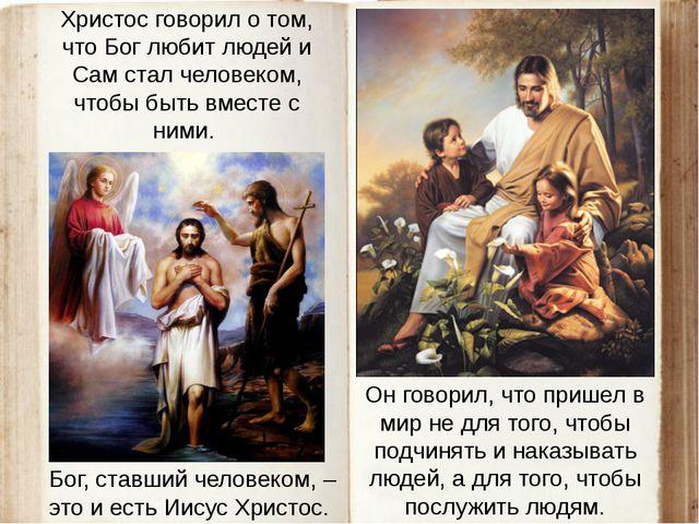 Христос говорил о том, что Бог любит людей и Сам стал человеком, чтобы быть в...
