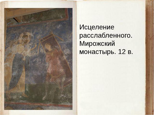 Исцеление расслабленного. Мирожский монастырь. 12 в.