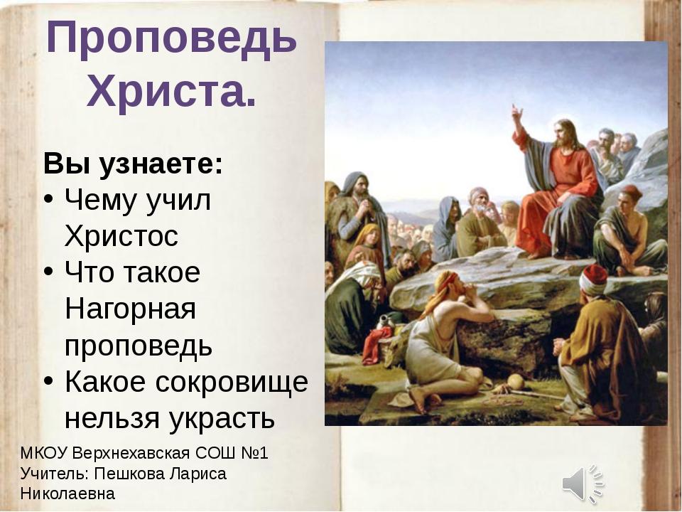 Проповедь Христа. Вы узнаете: Чему учил Христос Что такое Нагорная проповедь...