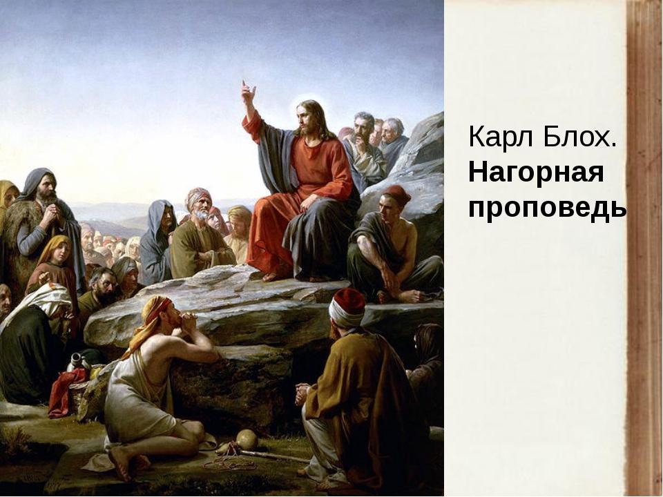 Карл Блох. Нагорная проповедь