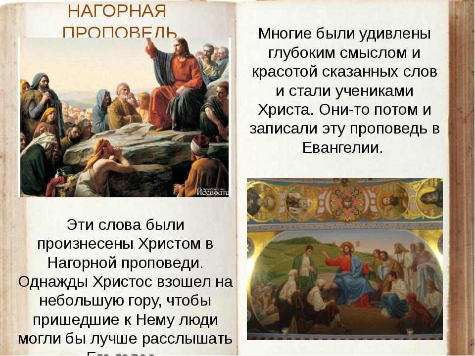 НАГОРНАЯ ПРОПОВЕДЬ Эти слова были произнесены Христом в Нагорной проповеди. О...