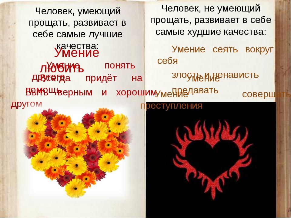Человек, умеющий прощать, развивает в себе самые лучшие качества: Умение люби...