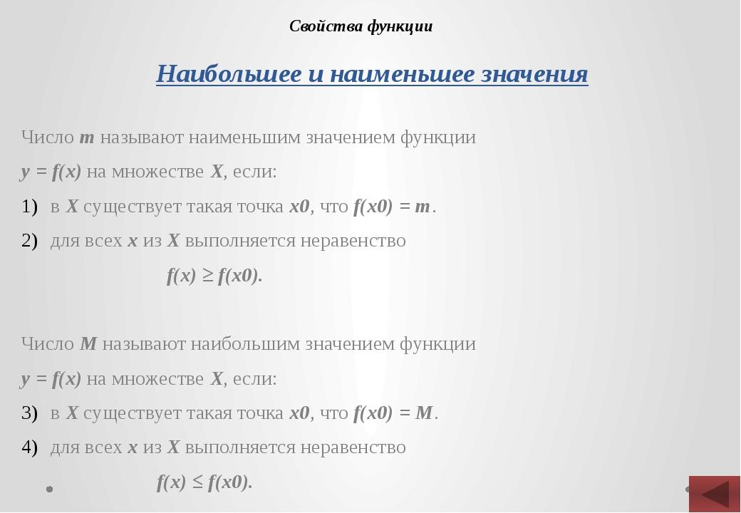 Выпуклость Функция выпукла вниз на промежутке Х, если, соединив любые две то...
