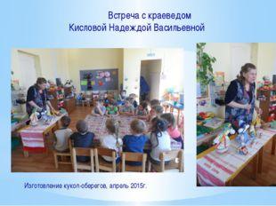 Встреча с краеведом Кисловой Надеждой Васильевной Изготовление кукол-оберего