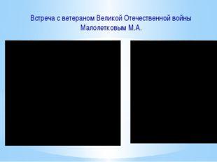 Встреча с ветераном Великой Отечественной войны Малолетковым М.А. Однажды пр