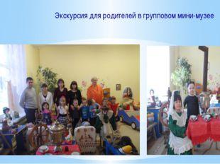 Экскурсия для родителей в групповом мини-музее Однажды прекрасная принцесса