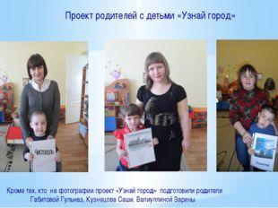 Проект родителей с детьми «Узнай город» Кроме тех, кто на фотографии проект