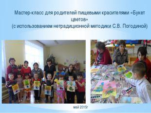 Мастер-класс для родителей пищевыми красителями «Букет цветов» (с использова