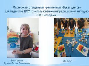 Мастер-класс пищевыми красителями «Букет цветов» для педагогов ДОУ (с исполь