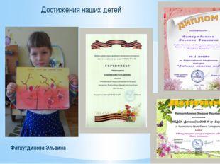 Достижения наших детей Фатхутдинова Эльвина Однажды прекрасная принцесса отп