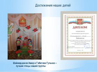 Достижения наших детей Шаймарданов Амир и Габитова Гульназ – лучшие чтецы на