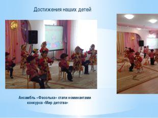 Достижения наших детей Ансамбль «Фасолька» стали номинантами конкурса «Мир д