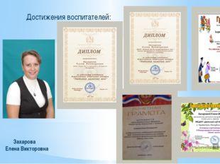 Достижения воспитателей: Захарова Елена Викторовна Однажды прекрасная принце