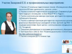 Участие Захаровой Е.В. в профессиональных мероприятиях: 1. Участие в IV зона