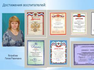 Ястребова Лилия Равилевна Достижения воспитателей: Однажды прекрасная принце