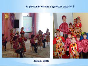 Апрельская капель в детском саду № 1 Апрель 2014г. Однажды прекрасная принце