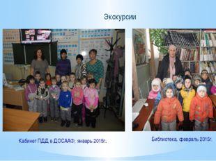 Экскурсии Кабинет ПДД в ДОСААФ, январь 2015г. Библиотека, февраль 2015г. Одн