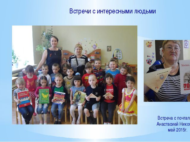 Встречи с интересными людьми Встреча с почтальоном Анастасией Николаевной, м...