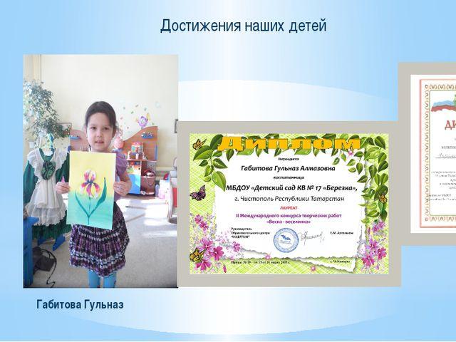 Достижения наших детей Габитова Гульназ Однажды прекрасная принцесса отправи...