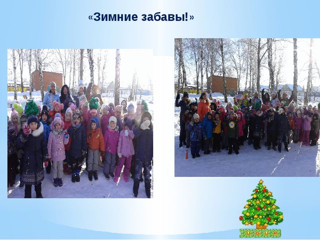 «Зимние забавы!»