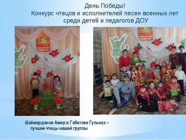 Шаймарданов Амир и Габитова Гульназ – лучшие чтецы нашей группы День Победы!...