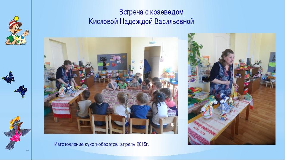 Встреча с краеведом Кисловой Надеждой Васильевной Изготовление кукол-оберего...