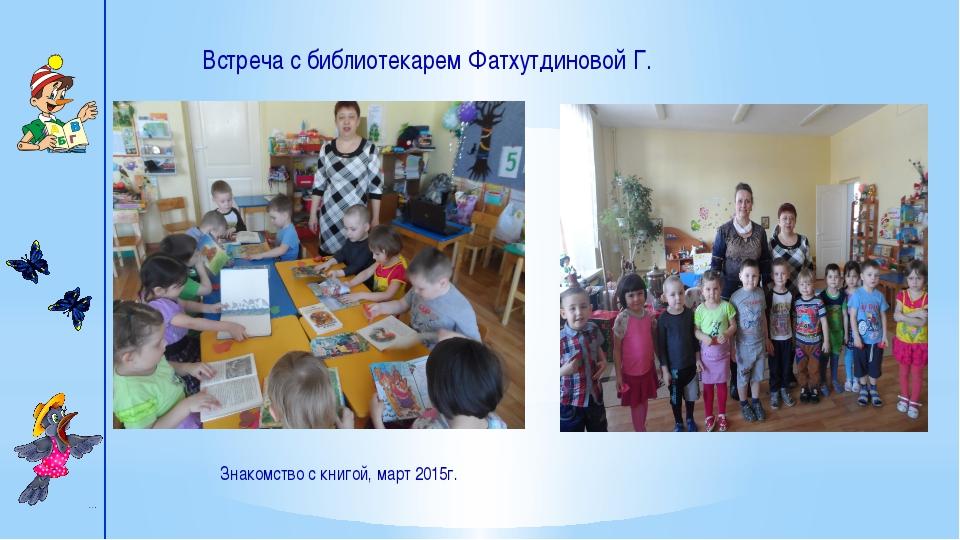 Встреча с библиотекарем Фатхутдиновой Г. Знакомство с книгой, март 2015г. Од...