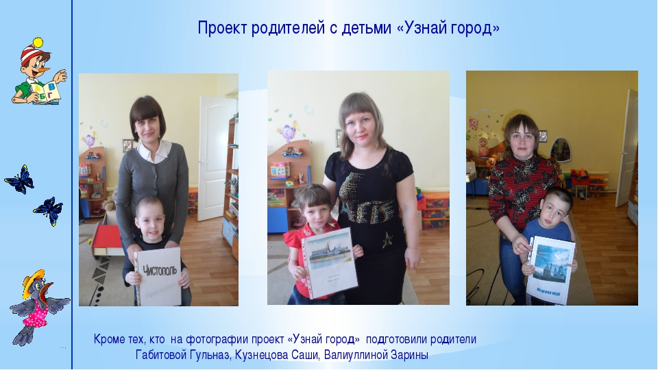 Проект родителей с детьми «Узнай город» Кроме тех, кто на фотографии проект...