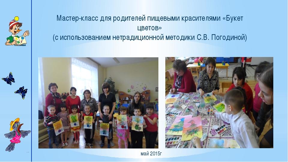 Мастер-класс для родителей пищевыми красителями «Букет цветов» (с использова...