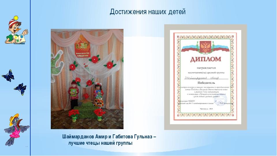 Достижения наших детей Шаймарданов Амир и Габитова Гульназ – лучшие чтецы на...