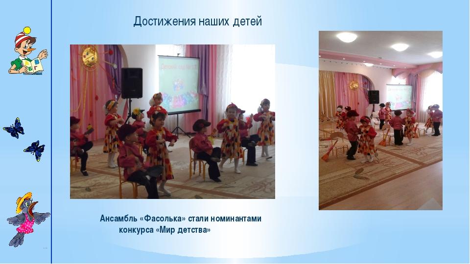 Достижения наших детей Ансамбль «Фасолька» стали номинантами конкурса «Мир д...