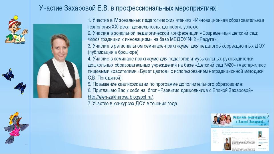 Участие Захаровой Е.В. в профессиональных мероприятиях: 1. Участие в IV зона...