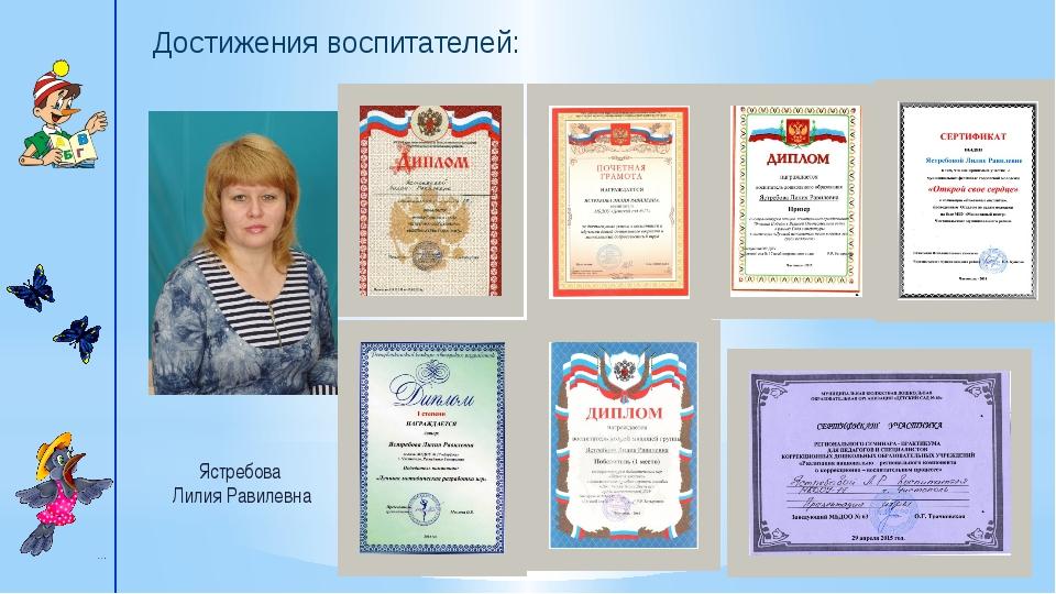 Ястребова Лилия Равилевна Достижения воспитателей: Однажды прекрасная принце...